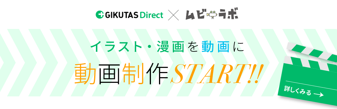 GIKUTAS Direct ✕ ムビラボ