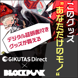 GIKUTAS Direct × BLOCKPUNK